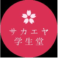 株式会社サカエヤ学生堂