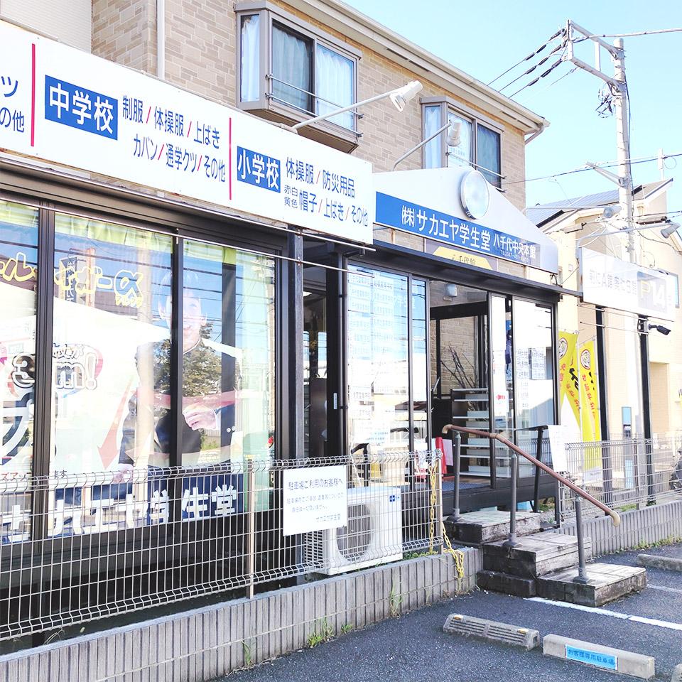 shops-yachiyo